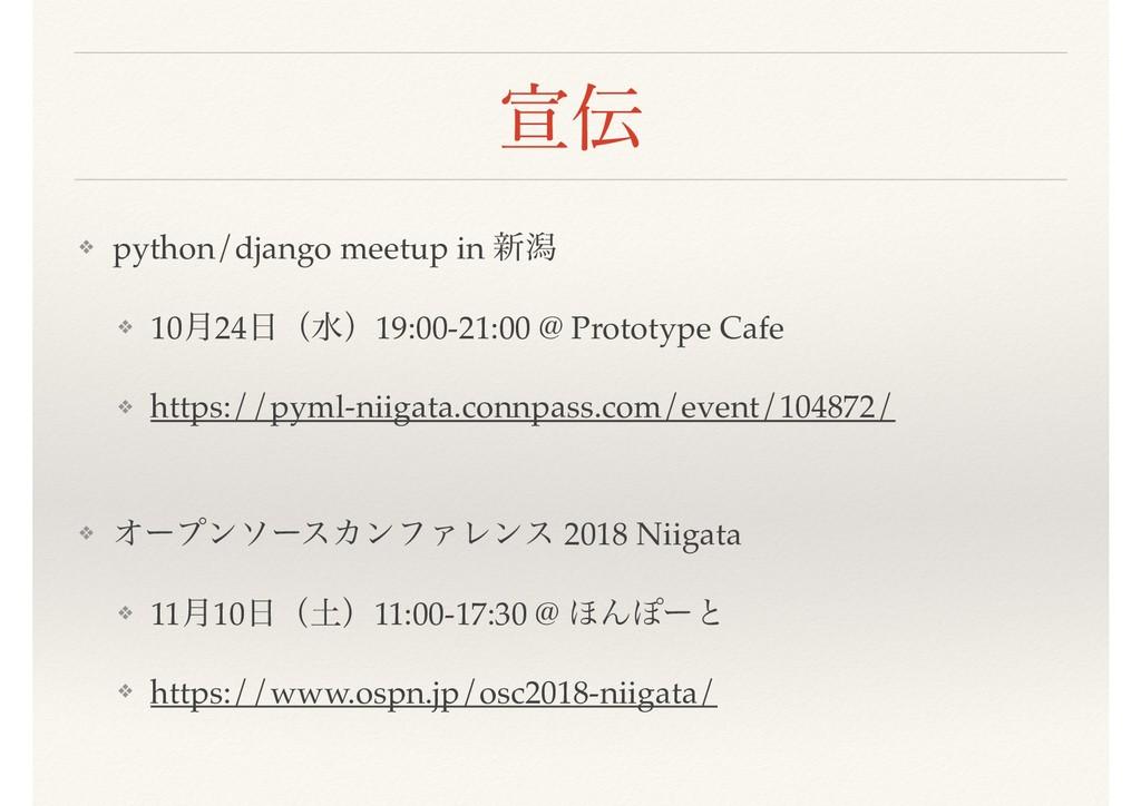宣伝 ❖ python/django meetup in ৽ׁ ❖ 10݄24ʢਫʣ19:0...