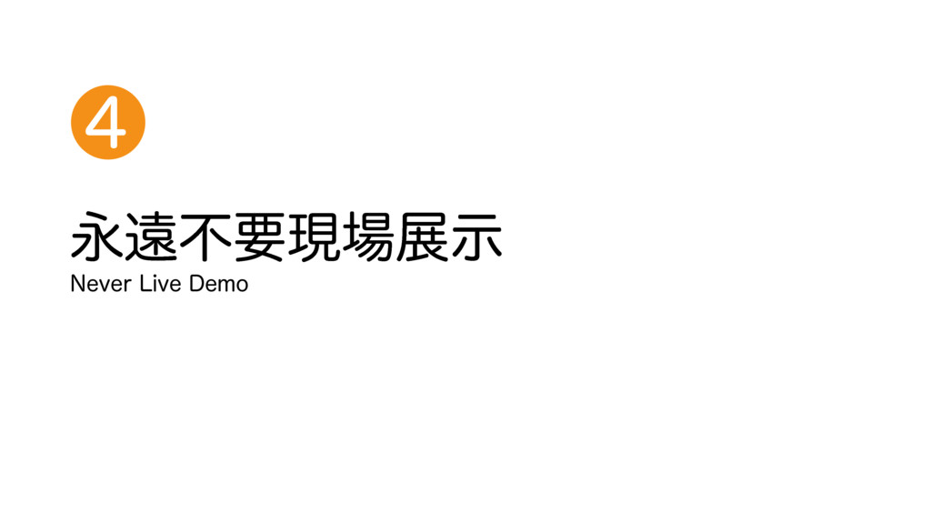  Ӭԕෆཁݱలࣔ /FWFS-JWF%FNP
