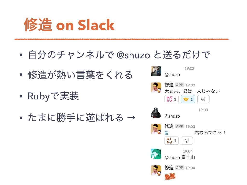 म on Slack • ࣗͷνϟϯωϧͰ @shuzo ͱૹΔ͚ͩͰ • म͕͍ݴ༿...