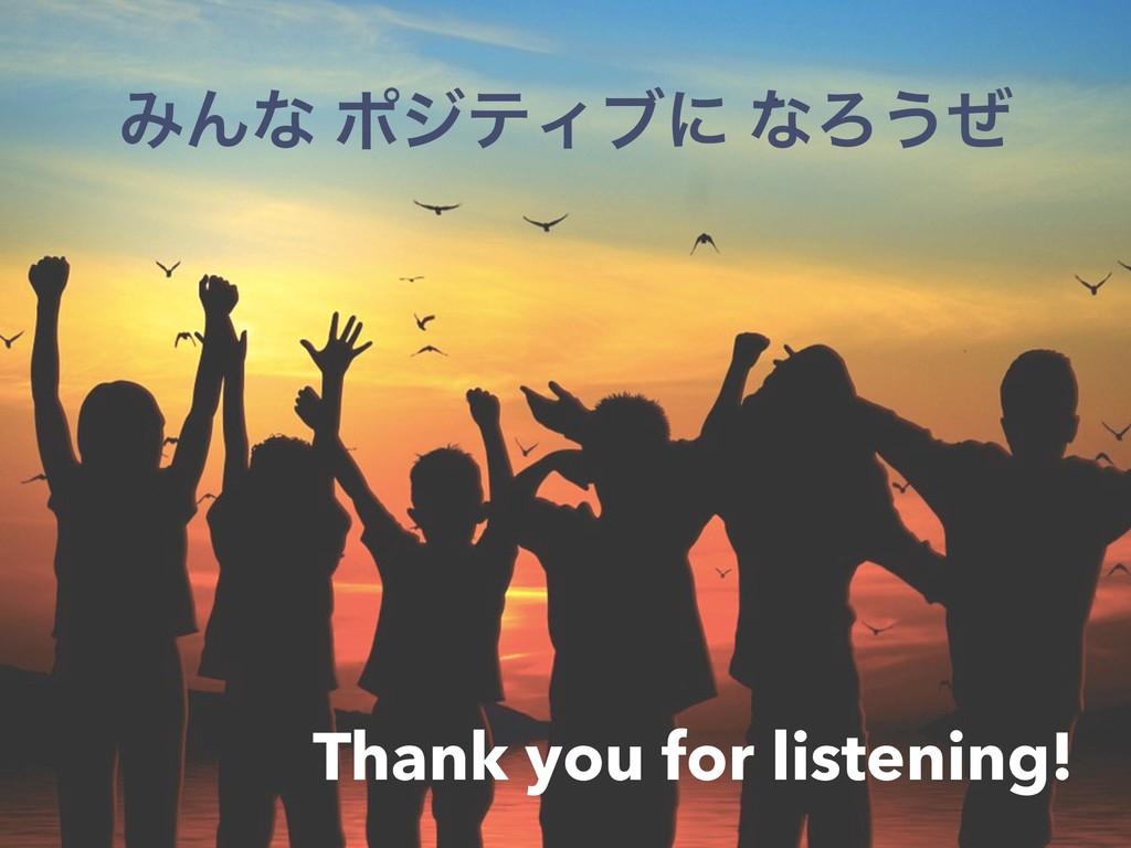 ΈΜͳ ϙδςΟϒʹ ͳΖ͏ͥ Thank you for listening!