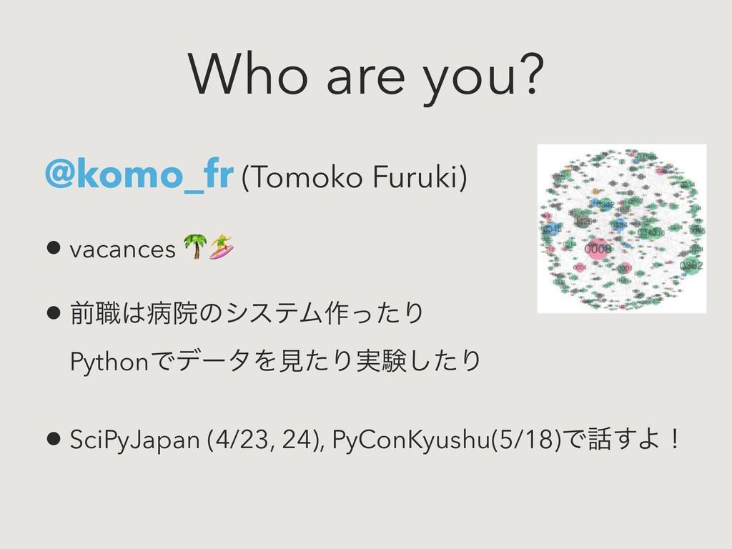 Who are you? @komo_fr (Tomoko Furuki) • vacance...