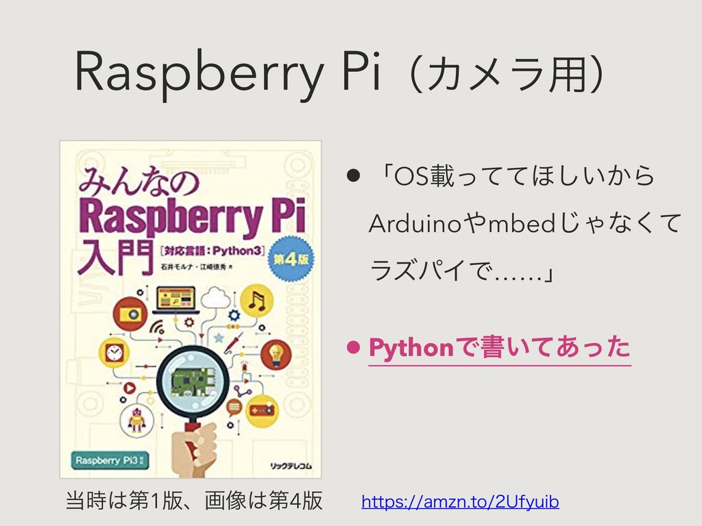 Raspberry PiʢΧϝϥ༻ʣ • ʮOSࡌͬͯͯ΄͍͔͠Β Arduinombed...