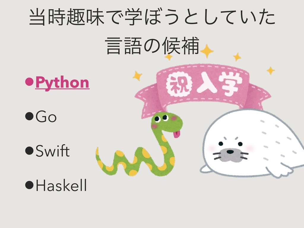 झຯͰֶ΅͏ͱ͍ͯͨ͠ ݴޠͷީิ •Python •Go •Swift •Haskell