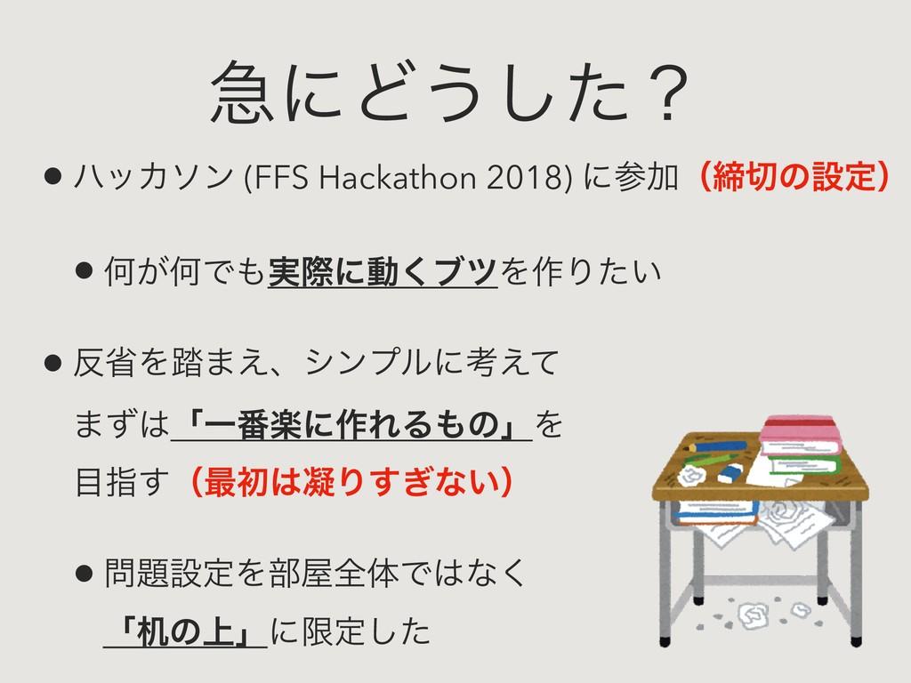 ٸʹͲ͏ͨ͠ʁ • ϋοΧιϯ (FFS Hackathon 2018) ʹՃʢకͷઃఆʣ...