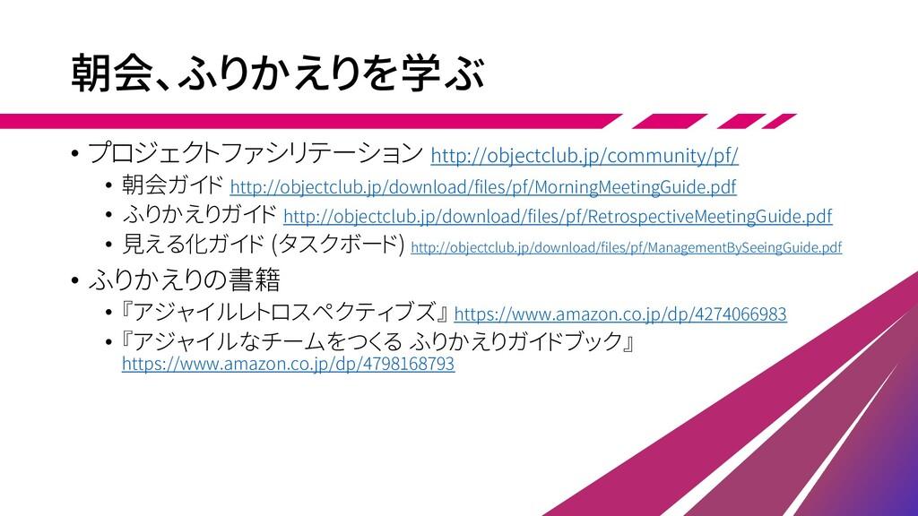 朝会、ふりかえりを学ぶ • プロジェクトファシリテーション http://objectclub...