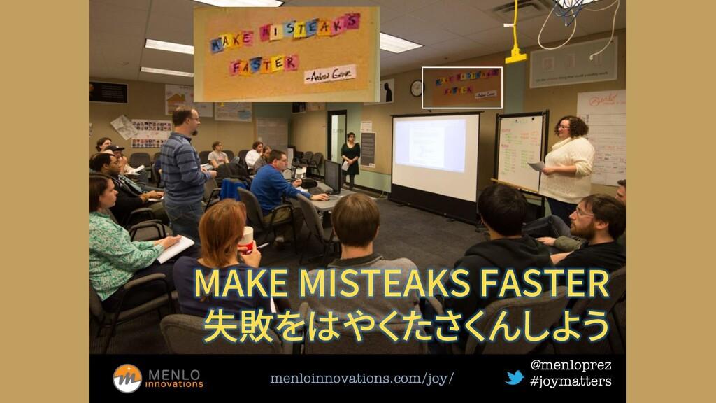 MAKE MISTEAKS FASTER 失敗をはやくたさくんしよう