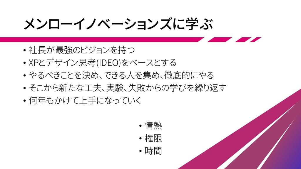 メンローイノベーションズに学ぶ • 社長が最強のビジョンを持つ • XPとデザイン思考(IDE...