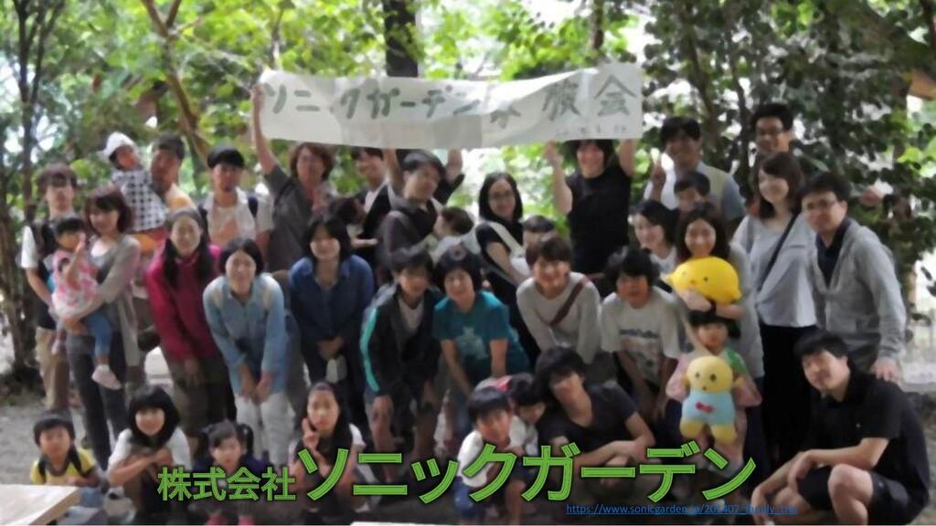 https://www.sonicgarden.jp/201407_family_trip 株...