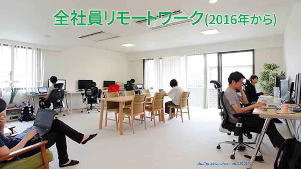 http://getnews.jp/archives/1510240 全社員リモートワーク(2...