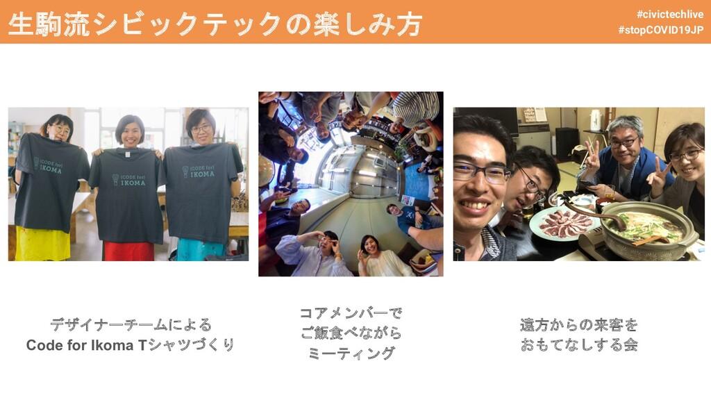 生駒流シビックテックの楽しみ方 デザイナーチームによる Code for Ikoma Tシャツ...