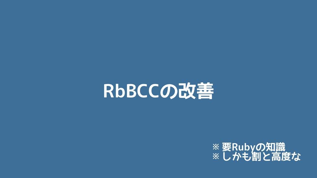 RbBCCの改善 ※ 要Rubyの知識 ※ しかも割と高度な