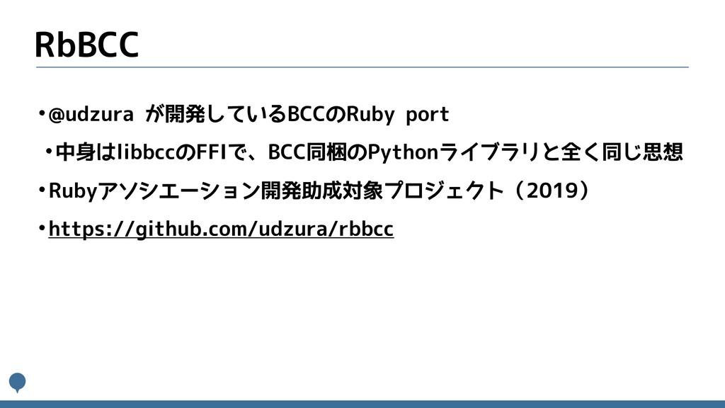 RbBCC •@udzura が開発しているBCCのRuby port •中身はlibbccの...