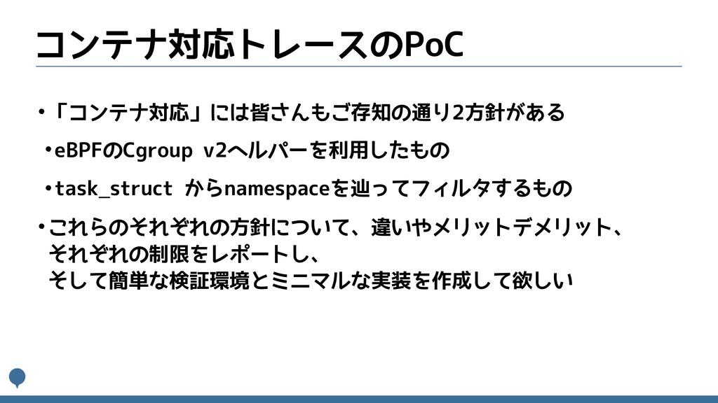 コンテナ対応トレースのPoC •「コンテナ対応」には皆さんもご存知の通り2方針がある •eBP...
