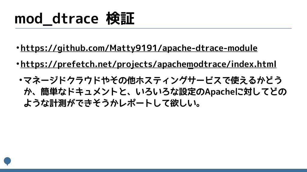 mod_dtrace 検証 •https://github.com/Matty9191/apa...