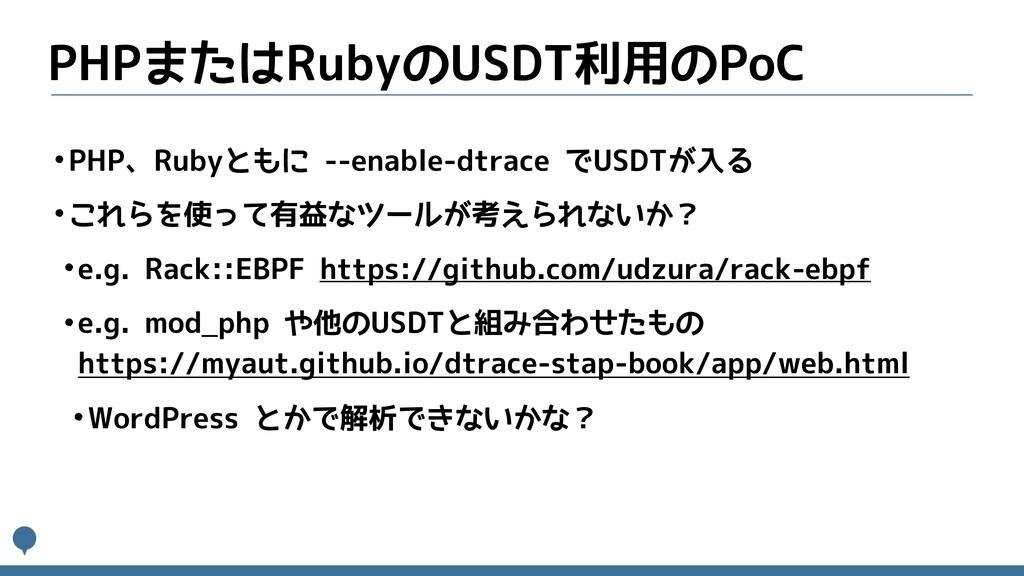 PHPまたはRubyのUSDT利用のPoC •PHP、Rubyともに --enable-dtr...