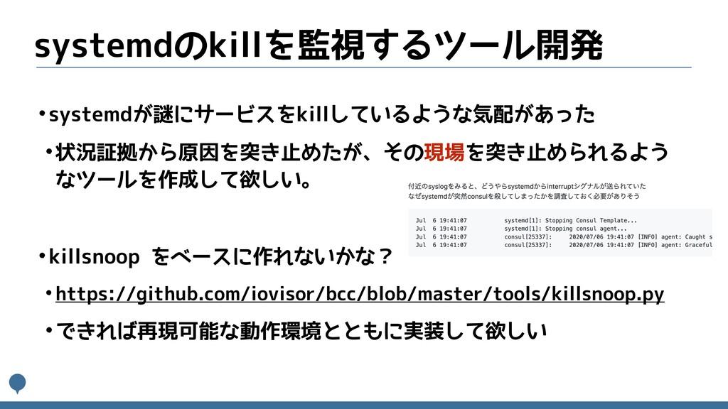 systemdのkillを監視するツール開発 •systemdが謎にサービスをkillしている...