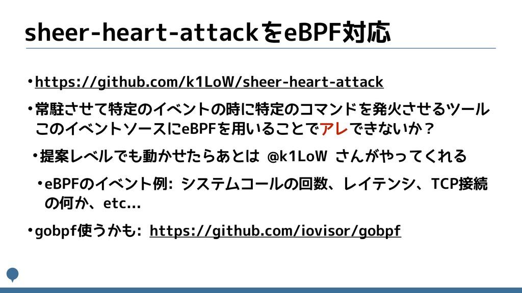 sheer-heart-attackをeBPF対応 •https://github.com/k...