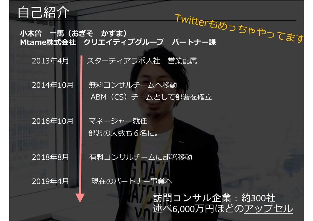 7 自己紹介 2013年4月 スターティアラボ入社 営業配属 2014年10月 無料コンサルチ...
