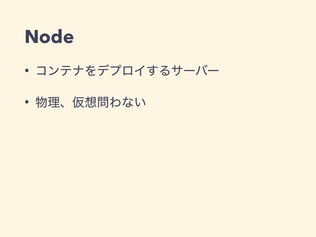 Node • ίϯςφΛσϓϩΠ͢Δαʔόʔ • ཧɺԾΘͳ͍