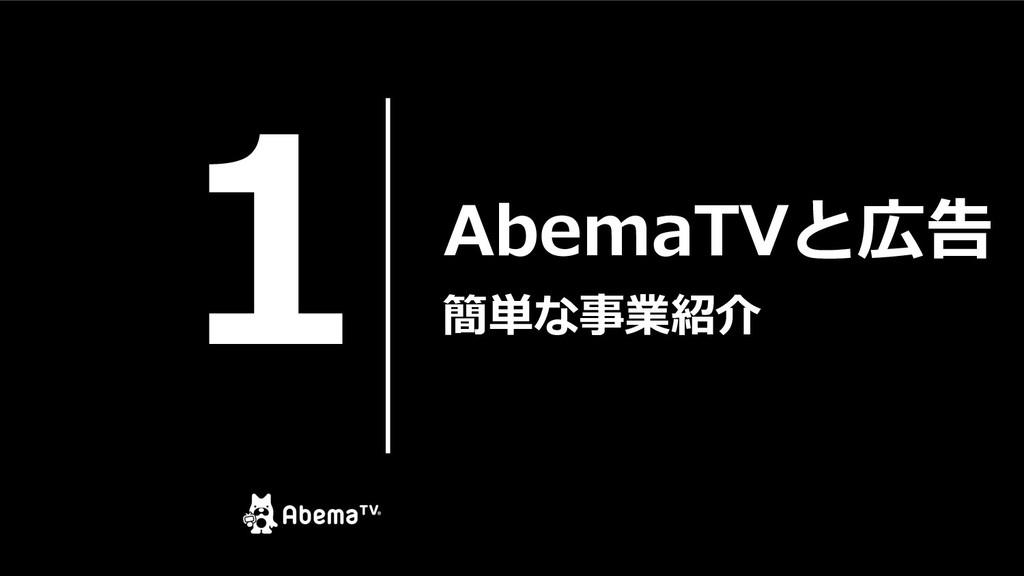 AbemaTVと広告 1 簡単な事業紹介