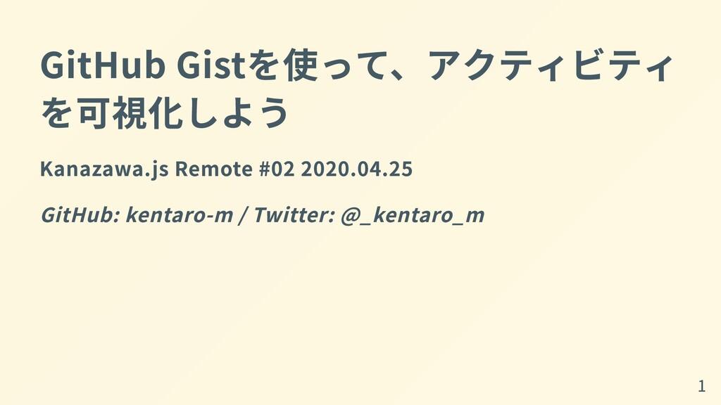 GitHub Gistを使って、アクティビティ を可視化しよう Kanazawa.js Rem...