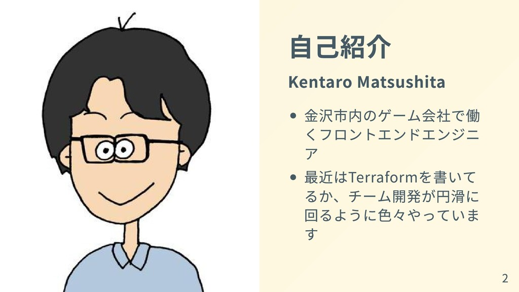 ⾃⼰紹介 Kentaro Matsushita ⾦沢市内のゲーム会社で働 くフロントエンドエン...