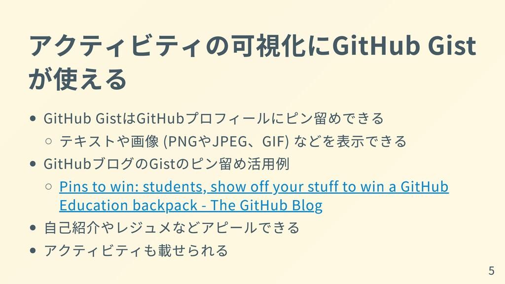 アクティビティの可視化にGitHub Gist が使える GitHub GistはGitHub...