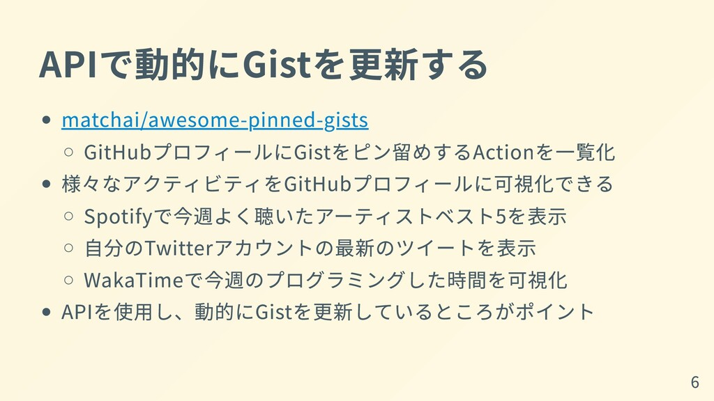 APIで動的にGistを更新する matchai/awesome-pinned-gists G...