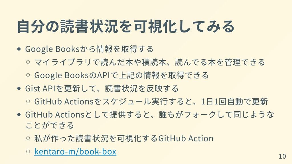 ⾃分の読書状況を可視化してみる Google Booksから情報を取得する マイライブラリで読...