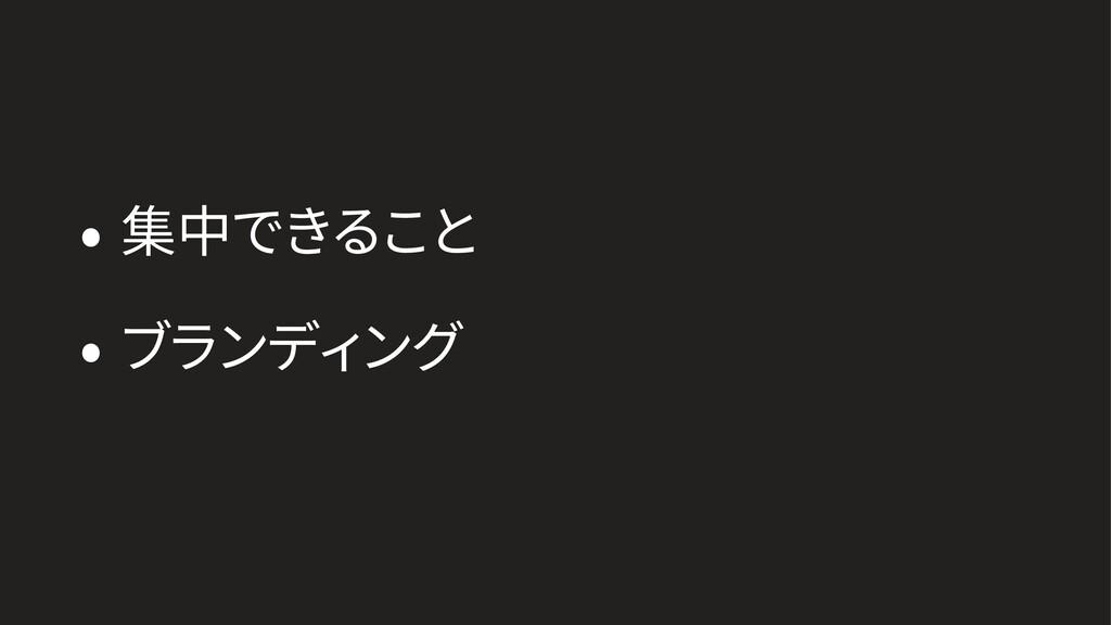• 集中できること • ブランディ ング