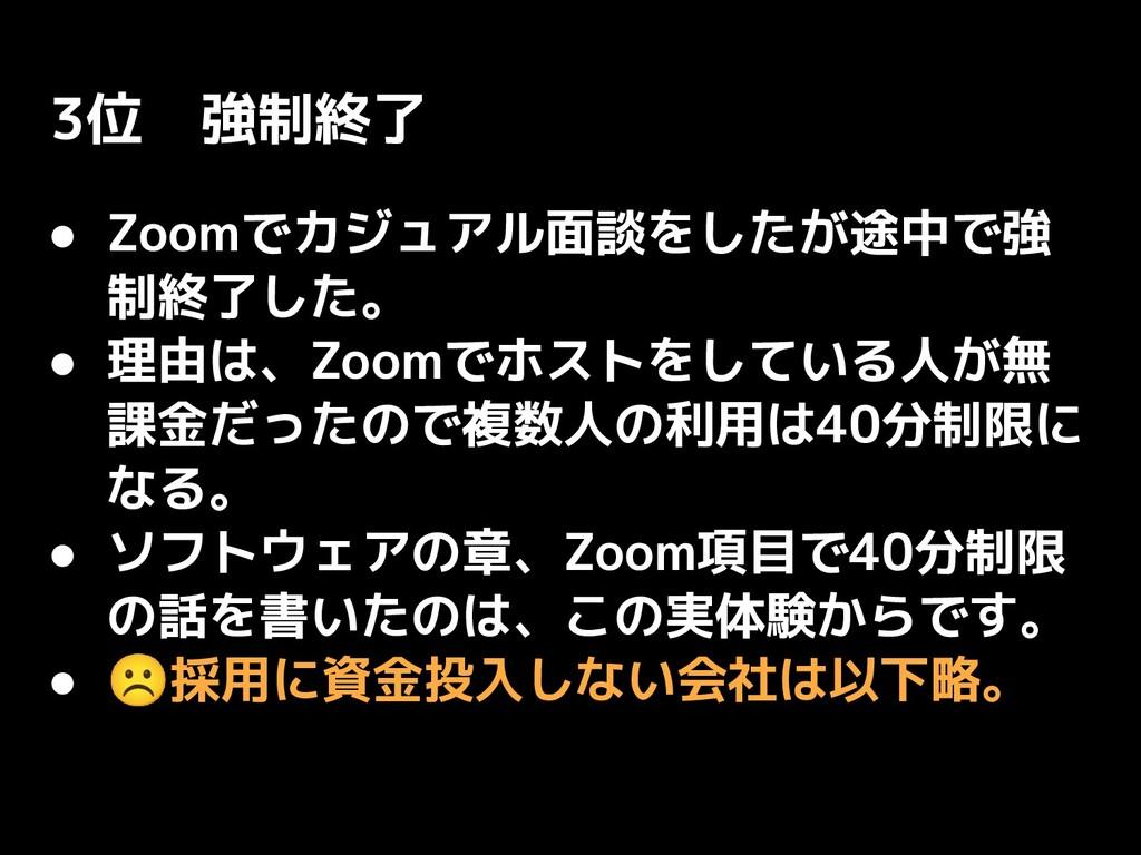 3位 強制終了 ● Zoomでカジュアル面談をしたが途中で強 制終了した。 ● 理由は、Zoo...