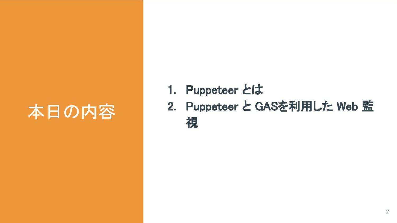 本日の内容 2 1. Puppeteer とは 2. Puppeteer と GASを利用した...