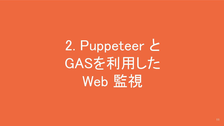 2. Puppeteer と GASを利用した Web 監視 11