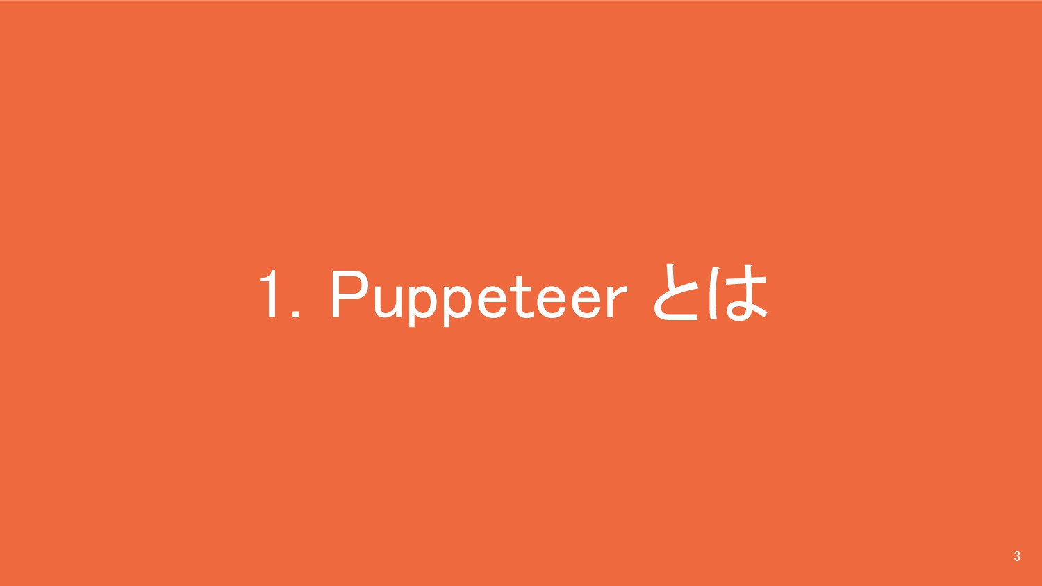 1. Puppeteer とは 3