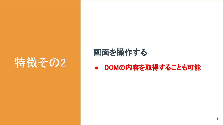 特徴その2 画面を操作する ● DOMの内容を取得することも可能 8