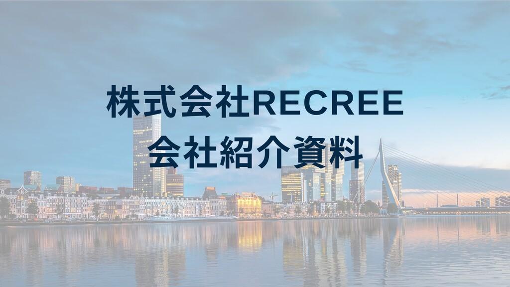 株式 RECREE 料