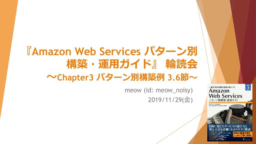 『Amazon Web Services パターン別 構築・運用ガイド』 輪読会 ~Chapt...