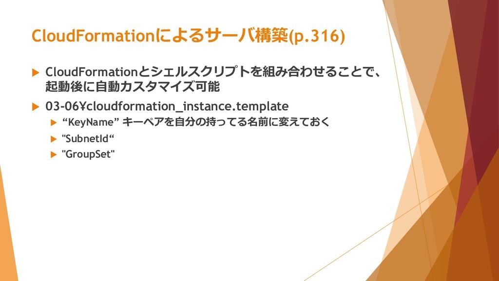 CloudFormationによるサーバ構築(p.316)  CloudFormationと...