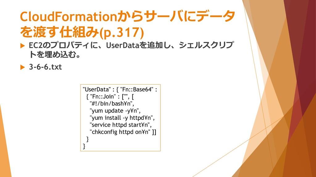 CloudFormationからサーバにデータ を渡す仕組み(p.317)  EC2のプロパ...