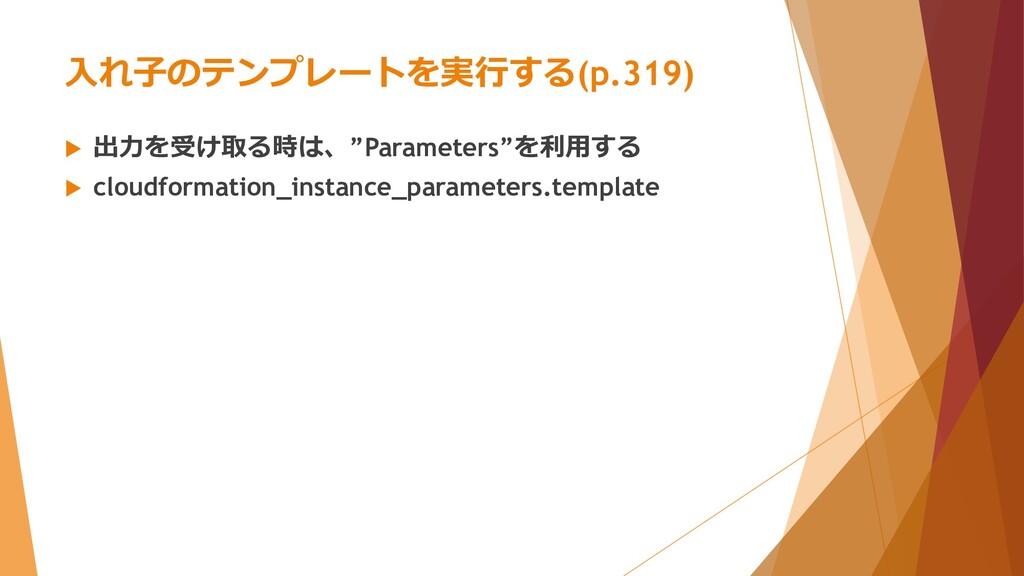 """入れ子のテンプレートを実行する(p.319)  出力を受け取る時は、""""Parameters""""..."""