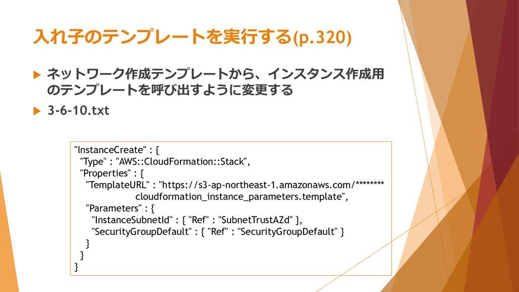 入れ子のテンプレートを実行する(p.320)  ネットワーク作成テンプレートから、インスタン...