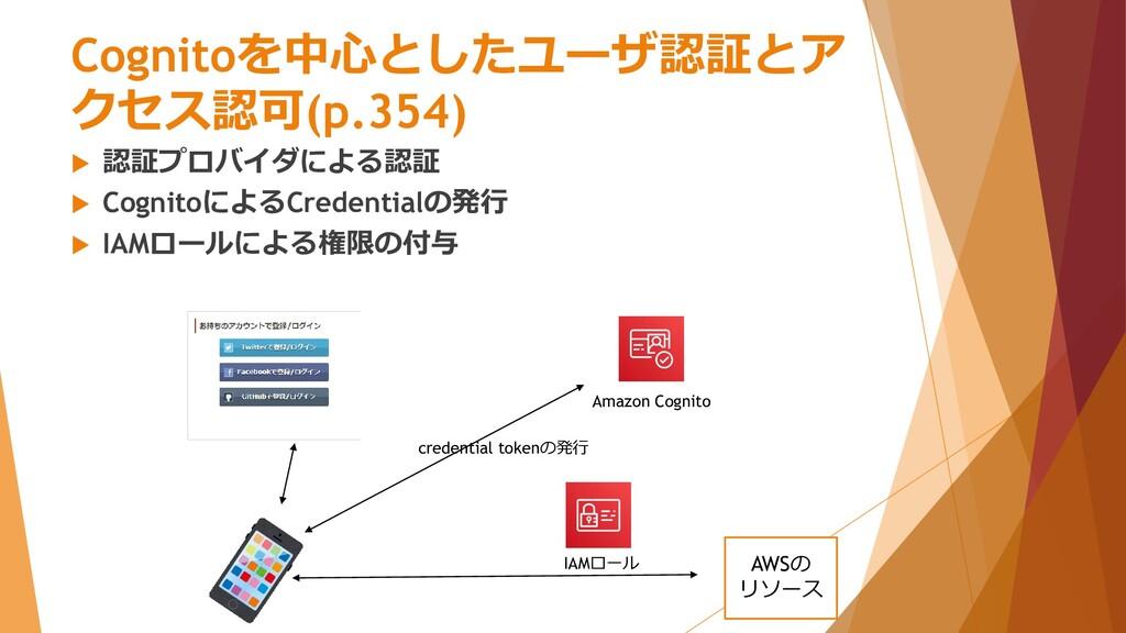 Cognitoを中心としたユーザ認証とア クセス認可(p.354)  認証プロバイダによる認...