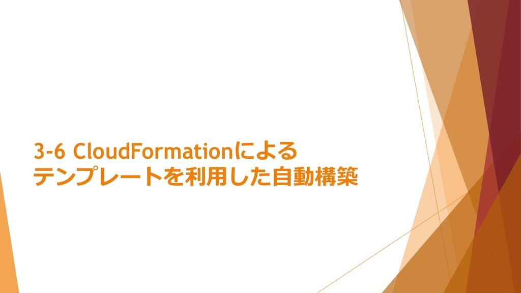 3-6 CloudFormationによる テンプレートを利用した自動構築