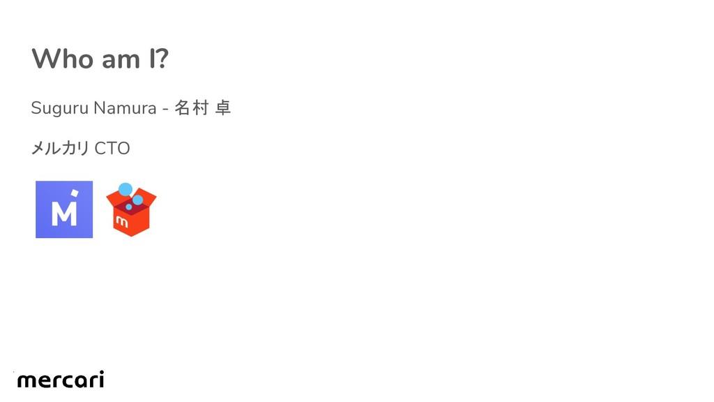 Who am I? Suguru Namura - 名村 卓 メルカリ CTO