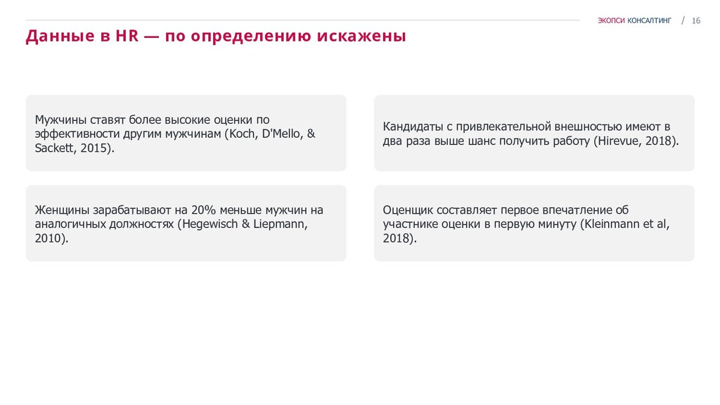 16 / ЭКОПСИ КОНСАЛТИНГ Данные в HR — по определ...