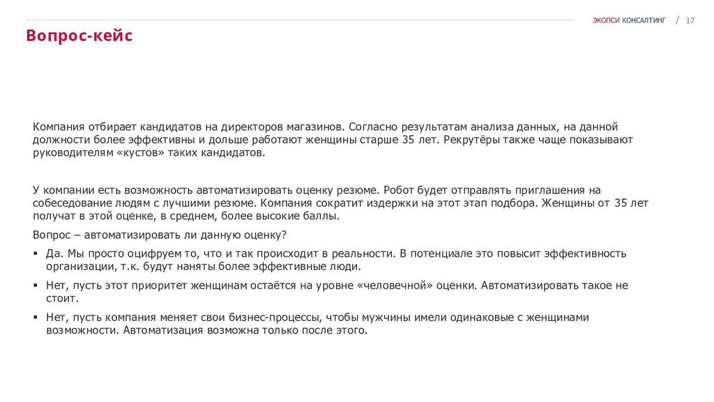 17 / ЭКОПСИ КОНСАЛТИНГ Вопрос-кейс Компания отб...