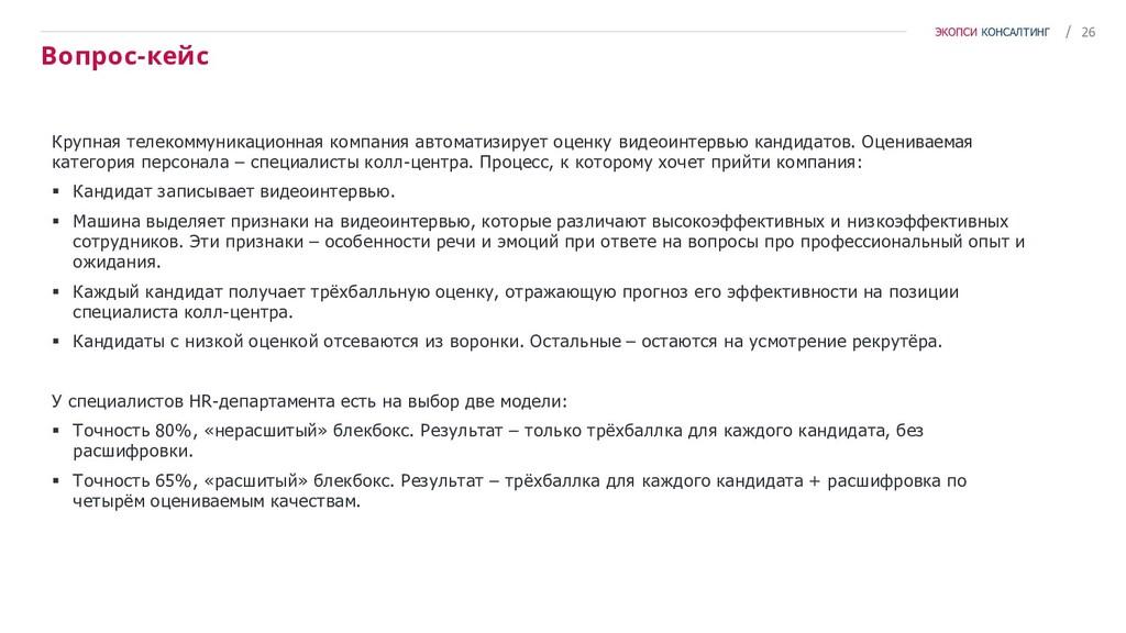 26 / ЭКОПСИ КОНСАЛТИНГ Вопрос-кейс Крупная теле...