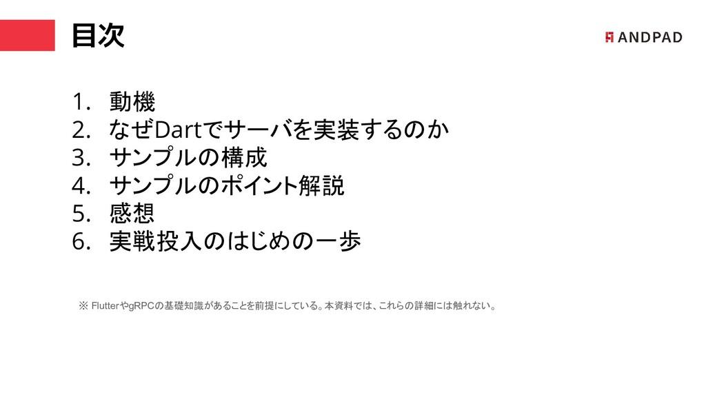 1. 動機 2. なぜDartでサーバを実装するのか 3. サンプルの構成 4. サンプルのポ...