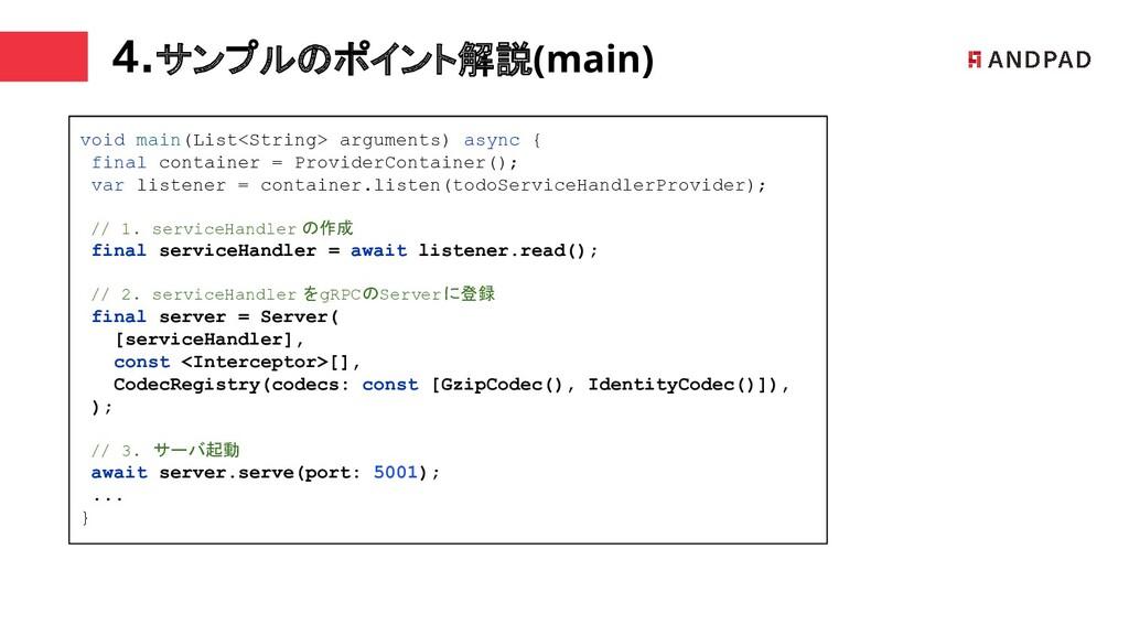4.サンプルのポイント解説(main) void main(List<String> argu...