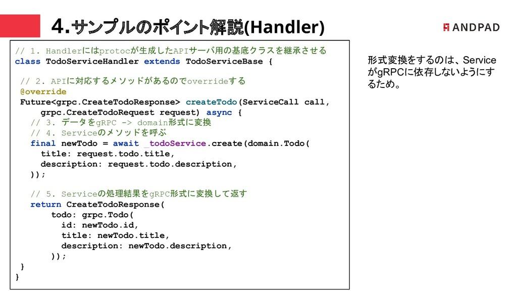 4.サンプルのポイント解説(Handler) // 1. Handlerにはprotocが生成...